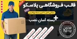 قالب فروش فایل پلاسکو